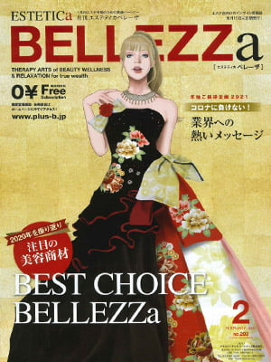 ESTETICa BELLEZZa 2021年2月号