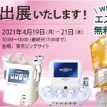 BWJ東京2021に出展いたします。