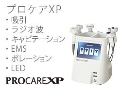 プロケアXP