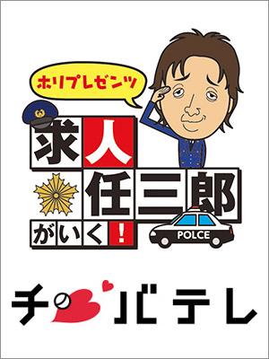 チバテレビ ホリプレゼンツ 求人任三郎がいく!