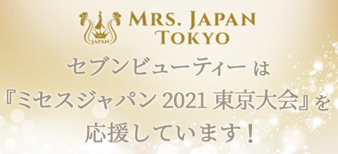 セブンビューティーはミセスジャパン2021東京大会を応援しています