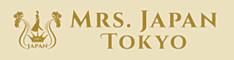 ミセスジャパン2021東京大会
